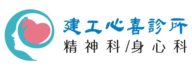 身心科診所logo